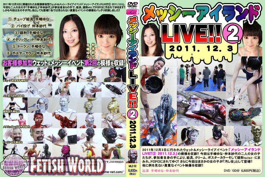 メッシーアイランドLIVE!! 2 2011.12.3