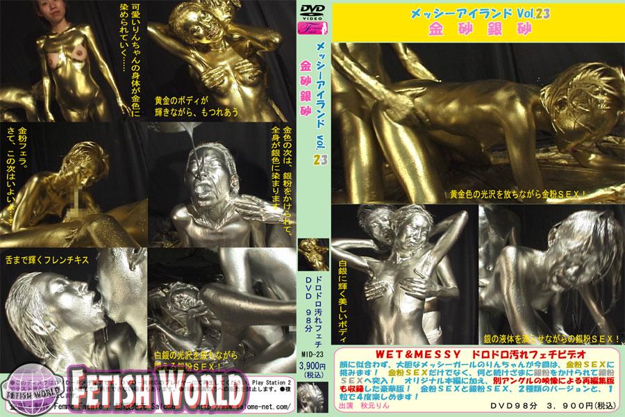 メッシーアイランド vol.23 金砂銀砂