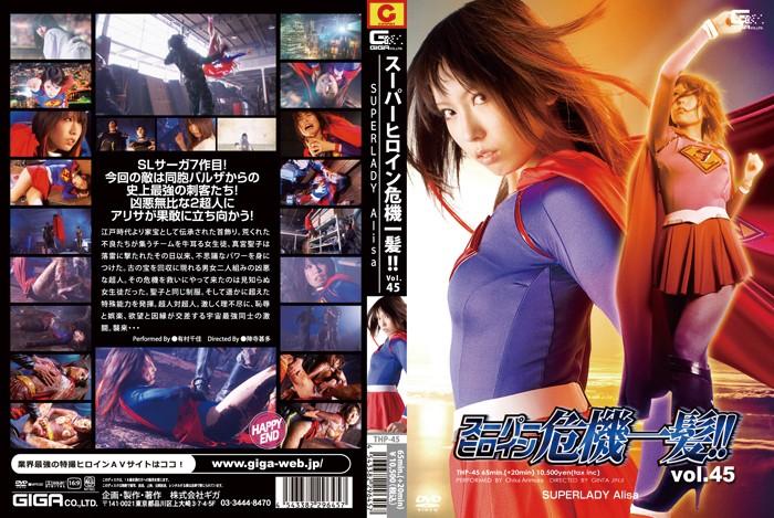 スーパーヒロイン危機一髪!! Vol.45 SUPERLADY Alisa