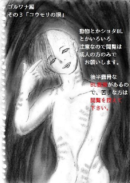 koumori1-1-reok-450