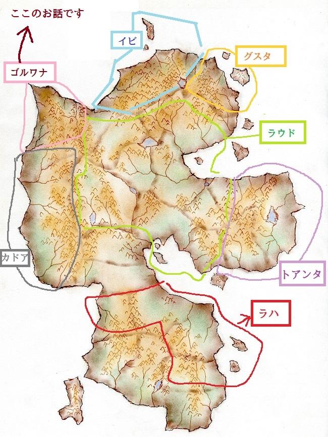 tizu-setumei-650-golwana