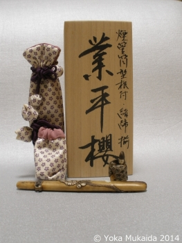 © 陽佳 2014 煙管筒型根付・緒締揃「業平櫻」P3090073.jpg