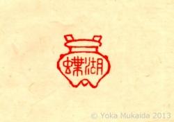 © 湖蝶 2013 篆刻「壺」.jpg