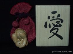 © 陽佳 2003「愛」 037.jpg
