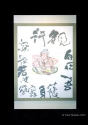 © 湖蝶 2003「般若心経」img011.jpg