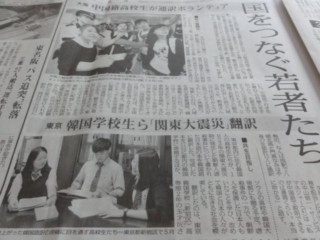 2015年7月14日毎日新聞夕刊 国をつなぐ若者たち