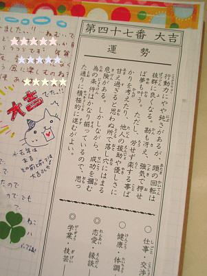2015 1 4おみくじ