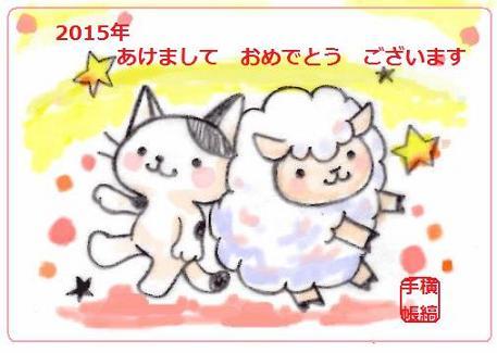 2015 1 4猫と羊ゆめいろ あけおめ90