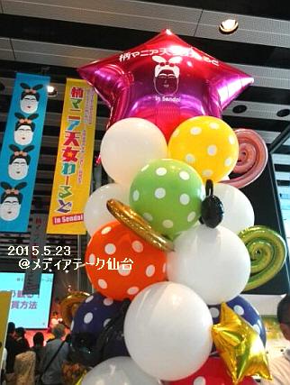 2015 5 23柄マニア2