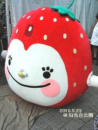 2015 5 23ゆるきゃらイチゴ