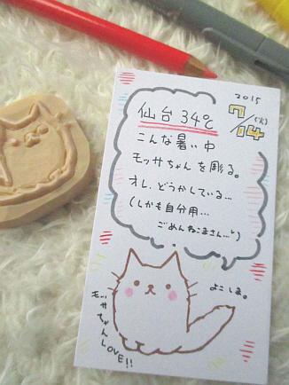 2015 7 23モッサちゃん