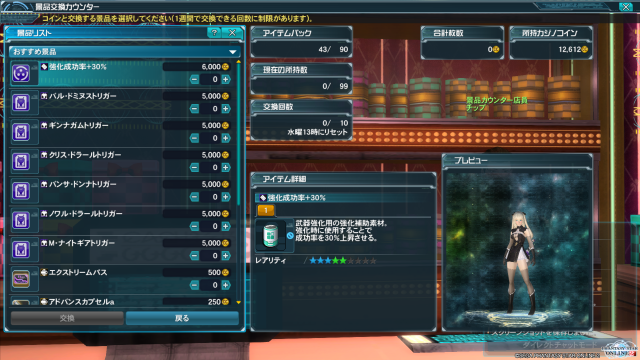 pso20150212_185517_004.png