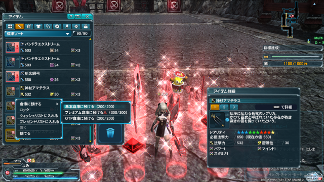pso20150215_203922_001.png
