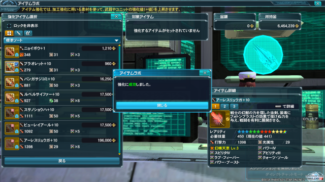 pso20150325_011029_000.png