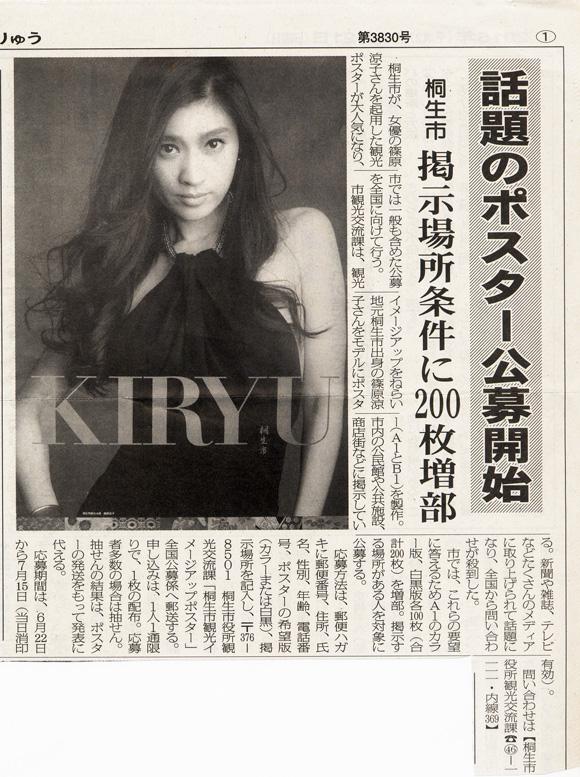 KIRYU_580X777.jpg