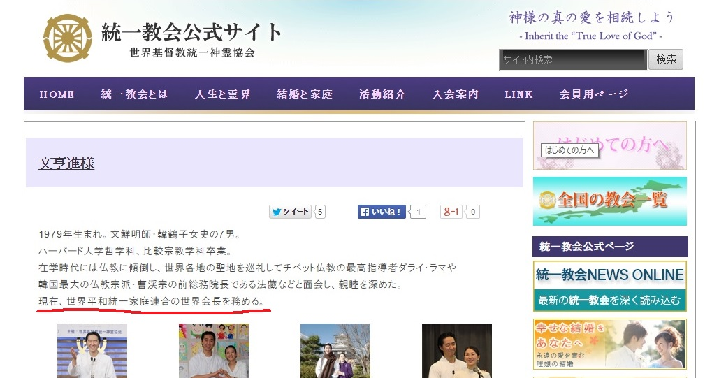 世界会長 日本UCHP