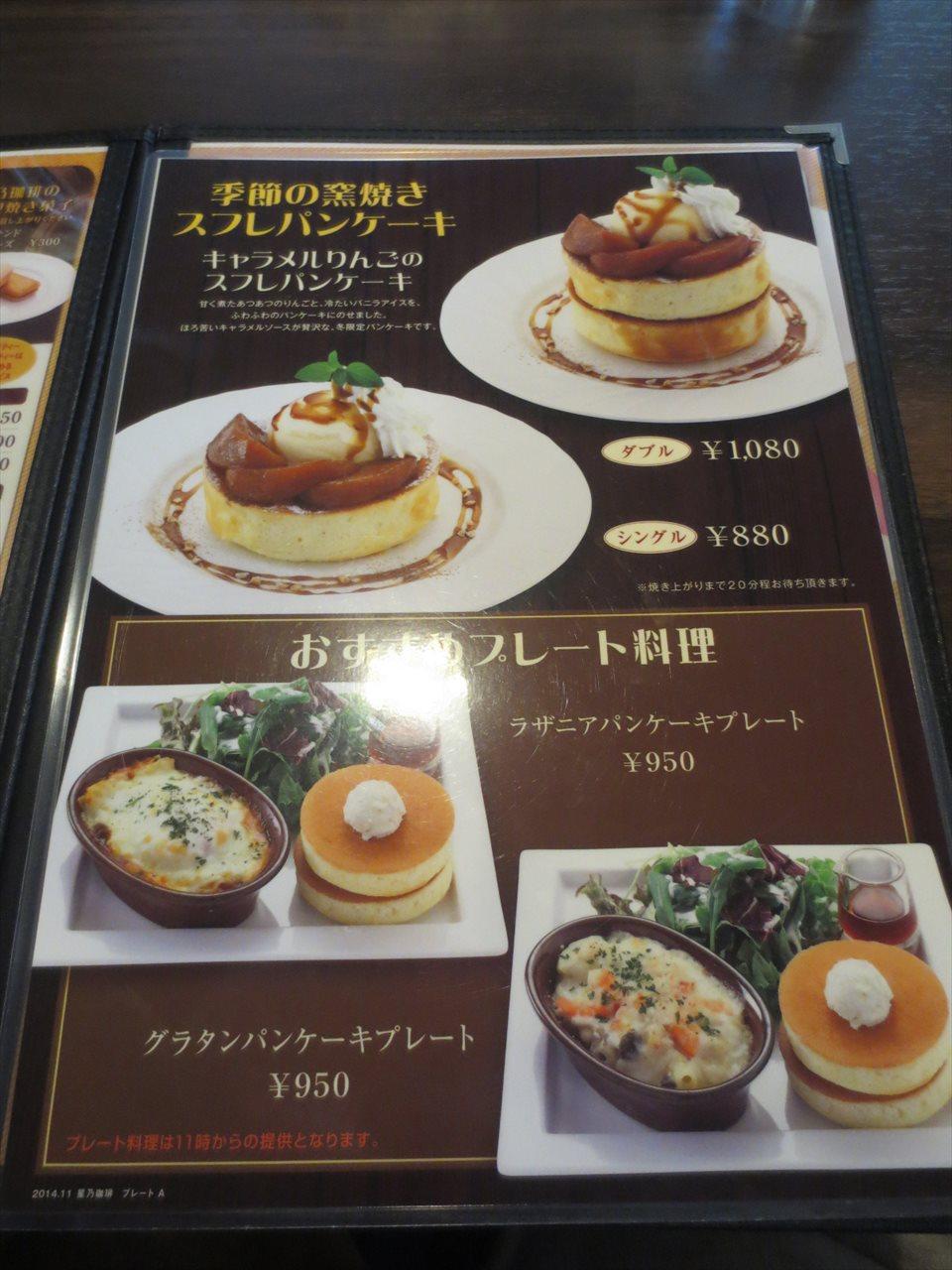 星乃珈琲店松戸きよしケ丘店 メニュー