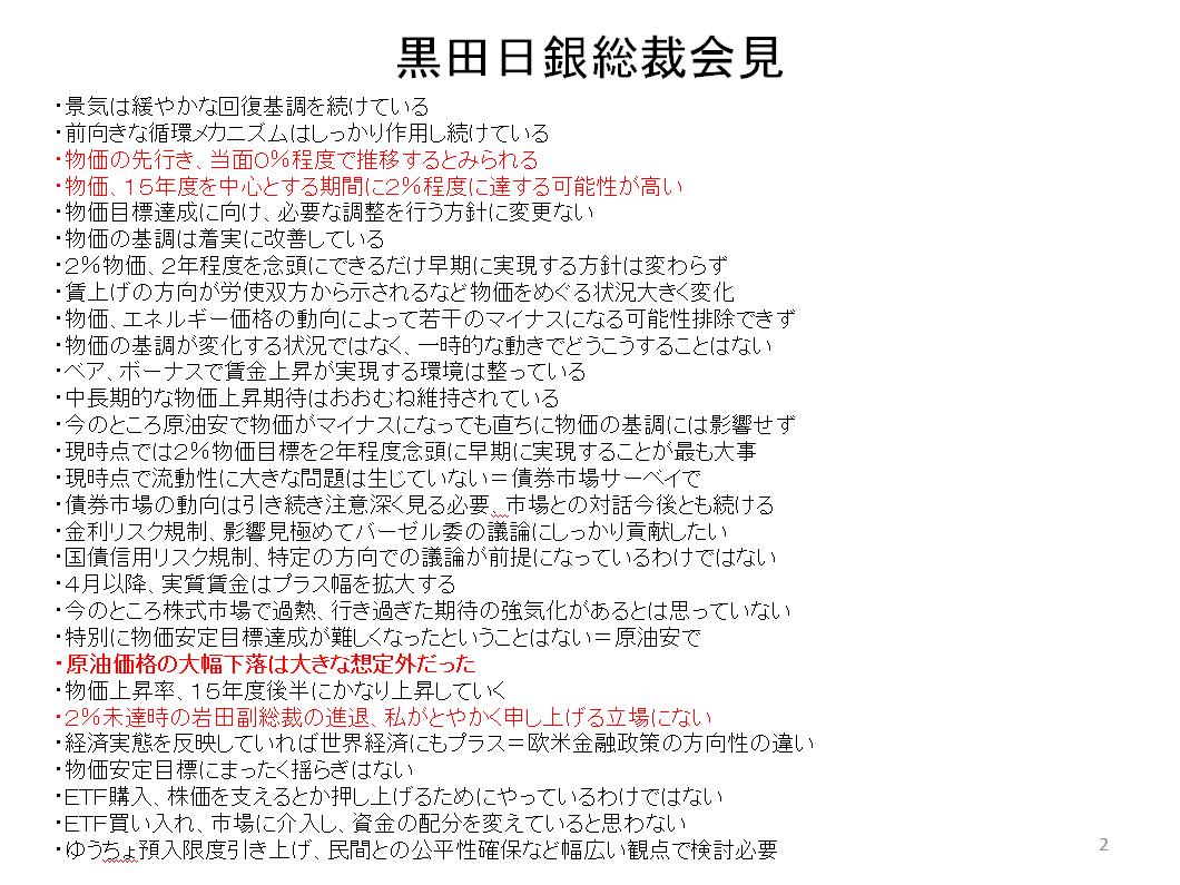 横尾寧子氏資料②