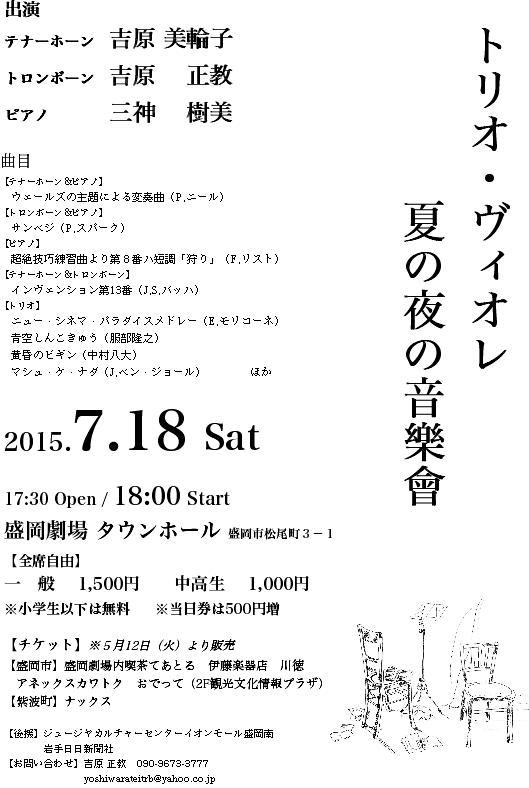 20150718morigeki.jpg