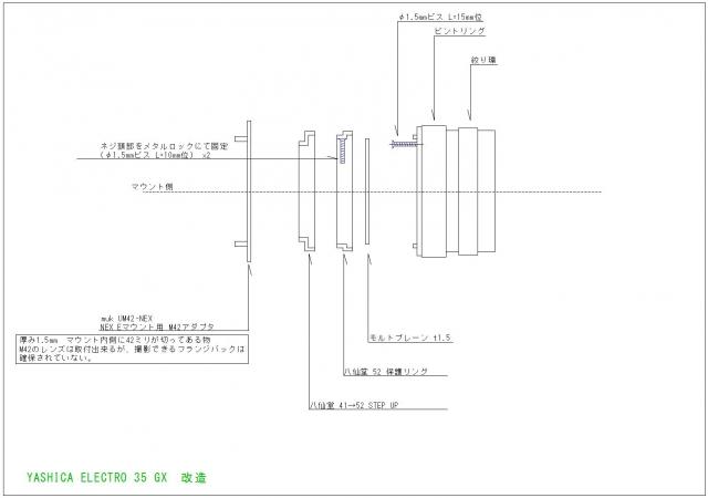 YASHICA ELECTRO 35 GX 改 概略図