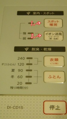 布団乾燥機4