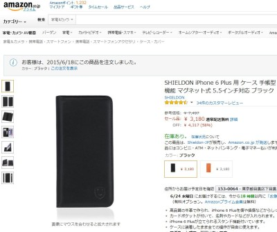 「iPhone 6 Plus」ケース