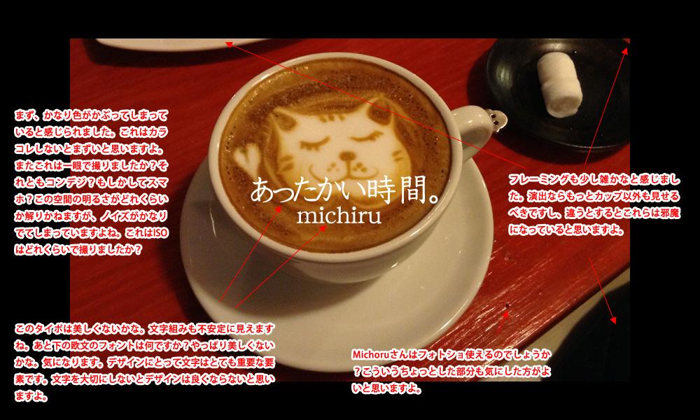 michiru_take1.jpg