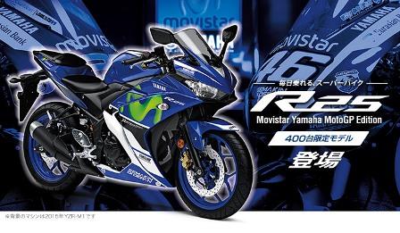 YZF-R25 Movistar Edition