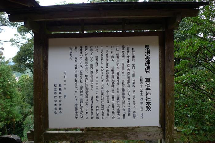 出雲の神社巡り  真名井神社  10