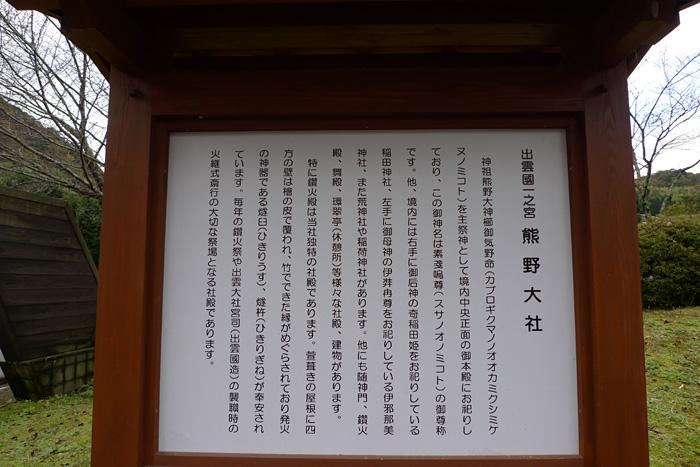 出雲の神社巡り  熊野神社  2