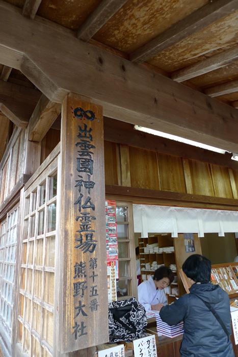 出雲の神社巡り  熊野大社  12