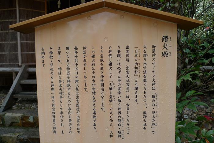 出雲の神社巡り  熊野大社  14
