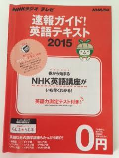 NHK語学速報ガイド2015