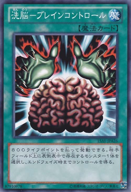 洗脳-ブレインコントロール