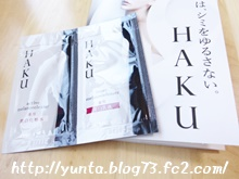 HAKU化粧水・乳液の無料サンプルセット