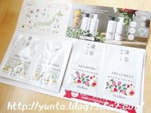 凛恋(リンレン)Rシャンプー&トリートメント 試供品サンプルセット