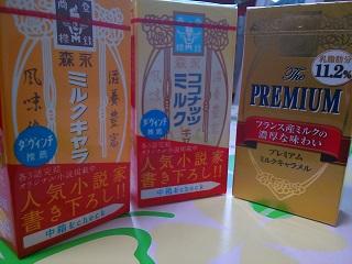 森永ミルクキャラメル1