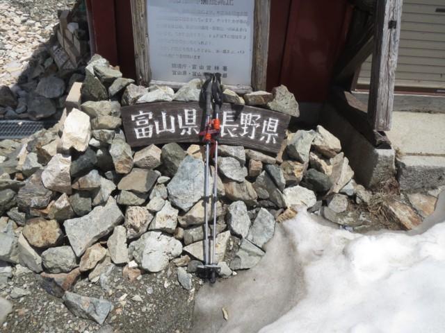 5月24日 富山長野県境