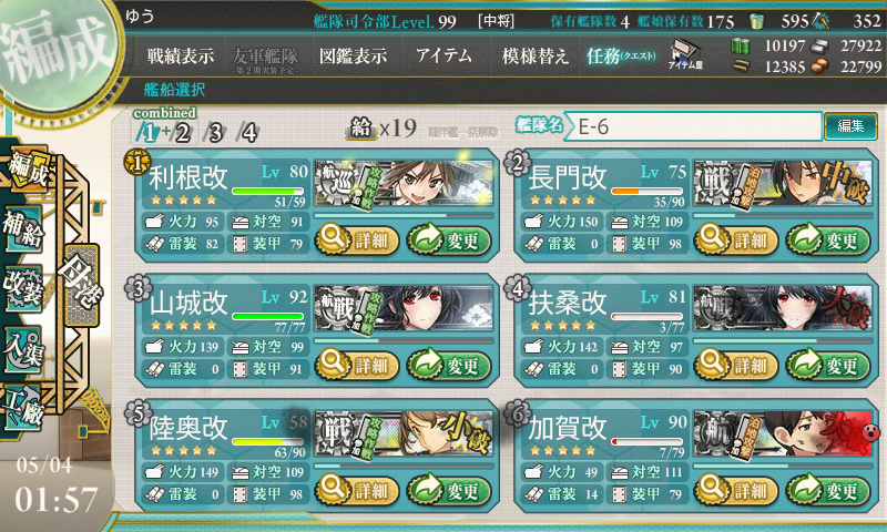 KanColle-150504-01572902.png