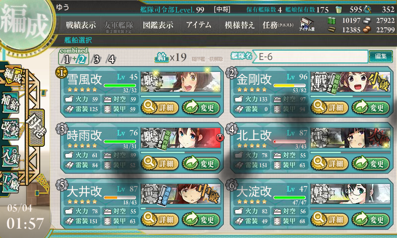 KanColle-150504-01573069.png