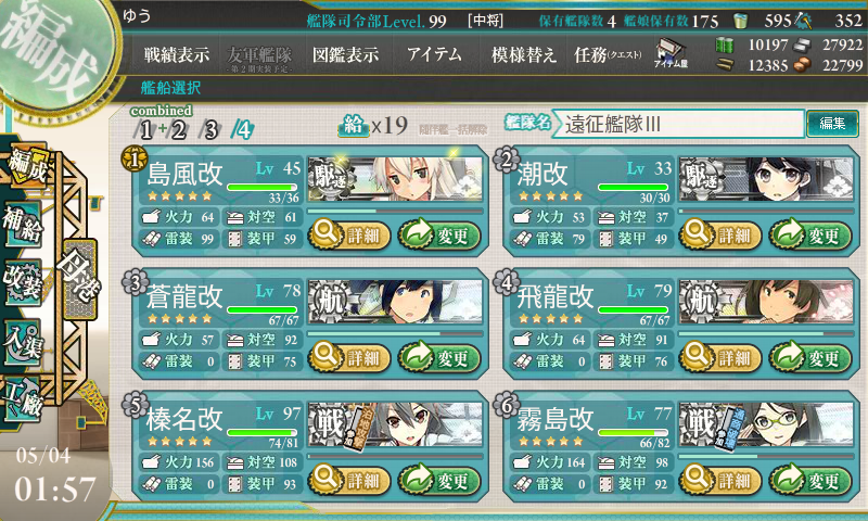 KanColle-150504-01573333.png