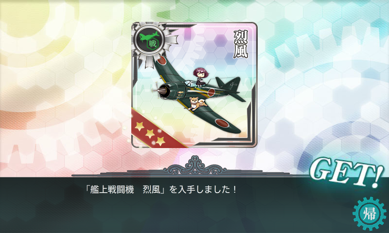 KanColle-150509-12061370.png