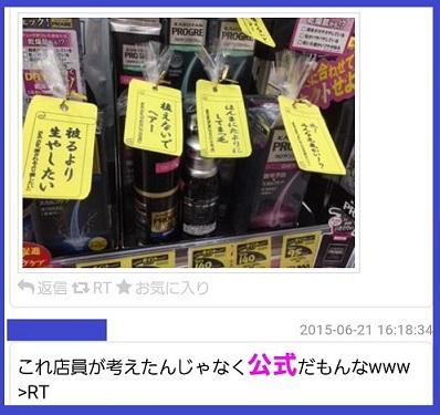 (20150621)育毛剤pop50a80