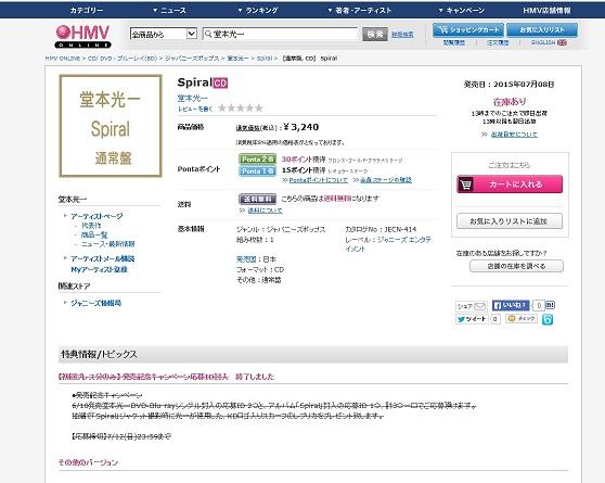 (20150709)HMV Spiral初回盤売り切れ50