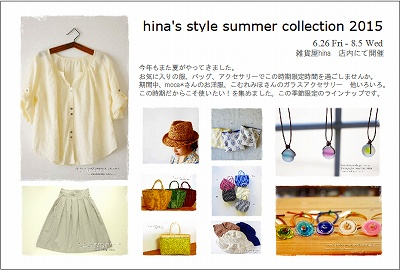 s-2015 6月 hinas style summer collection