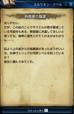 TERA_ScreenShot_20150216_183222.png