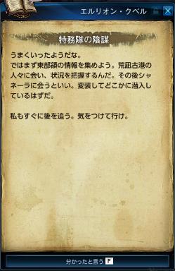 TERA_ScreenShot_20150216_185340.png