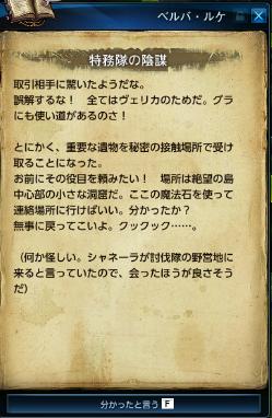 TERA_ScreenShot_20150216_193229.png