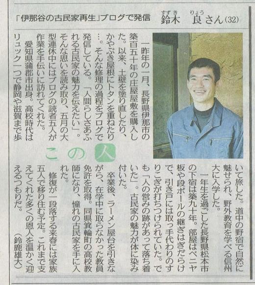 20150710中日新聞