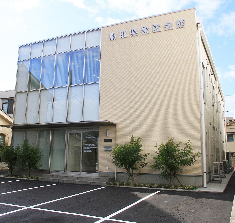 鳥取県建設会館
